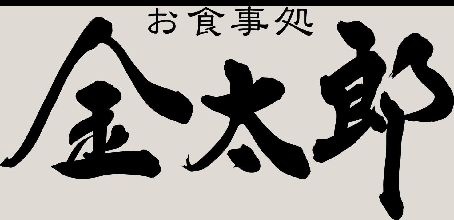 玖珠町の金太郎